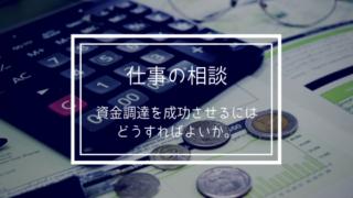 新プロジェクトの資金調達を成功させるにはどうすればよいか。